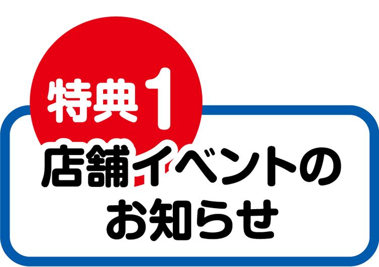 特典1 店舗イベントのお知らせ